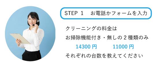 STEP1 お電話かフォームを入力、インスタ・ラインでも問い合わせできます