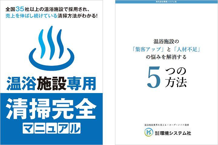 温浴施設専用 清掃完全マニュアル 温浴施設の「集客アップ」と「人材不足」の悩みを解消する5つの方法